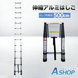 <予約>【送料無料】 はしご 伸縮 5m ハシゴ 梯子 軽量 アルミ ラダー コンパクト 調節 調整 11段階 収納 持ち運び 作業 取り替え 安全 zk135