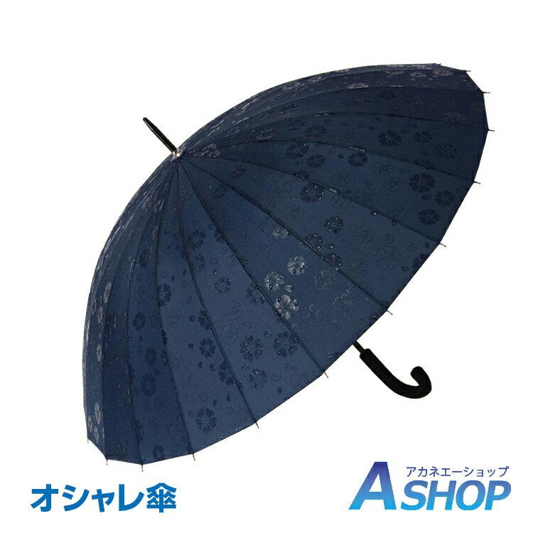 【送料無料】 かさ カサ パラソル 傘 24本骨 雨傘 レディース 花柄 和風 模様 おしゃれ 浮き出る 母の日 ギフト プレゼント zk143