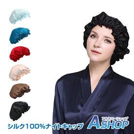 【送料無料】 ナイトキャップ シルク 100% 絹 帽子 髪 頭 パジャマ 寝間着 就寝 睡眠 絡まり 切れ毛 保湿 通気性 zk162