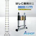 【クーポン配布中】【送料無料】 はしご ハシゴ 梯子 6.2m 脚立 折りたたみ アルミ製 軽量 伸縮 はしご兼用脚立 6m 超…