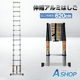 【送料無料】 はしご 伸縮 6.2m ハシゴ 梯子 アルミ 折りたたみ コンパクト 6m 超 ラダー 調節 調整 14段階 111.5cm 収納 持ち運び 作業 取り替え DIY zk199