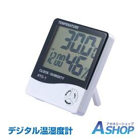 <予約>【送料無料】 デジタル温湿度計 温度計 湿度計 デジタル 温湿度計 時計 アラーム おしゃれ 温度 デジタル温度計 測定器 卓上 スタンド 壁掛け シンプル 熱中症 インフルエンザ 予防 新生活 zk200
