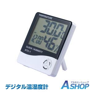 【送料無料】 デジタル温湿度計 温度計 湿度計 デジタル 温湿度計 時計 アラーム おしゃれ 温度 デジタル温度計 測定器 卓上 スタンド 壁掛け シンプル 熱中症 インフルエンザ 新生活 zk200