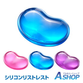 【送料無料】 マウス 手首 リストレスト パッド サポート シリコン ジェル 疲労軽減 ぷにぷに キャンディー zk211