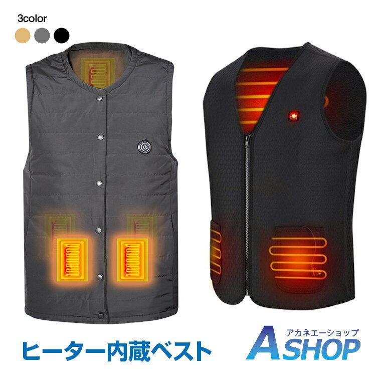 【送料無料】 ヒーターベスト 大容量バッテリー付き 電熱 発熱 防寒 冬用 ウォームベスト zk223
