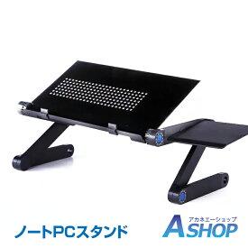 【送料無料】 ノートパソコンスタンド PCスタンド パソコンデスク 伸縮型 折りたたみ 角度 高さ 自由自在 アルミ 軽量 持ち運び 雑誌 リラックス zk230