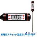 【送料無料】 温度計 料理 調理 食品 クッキング デジタル スティック ロングプローブ 計測器 温度管理 食中毒 お風呂…