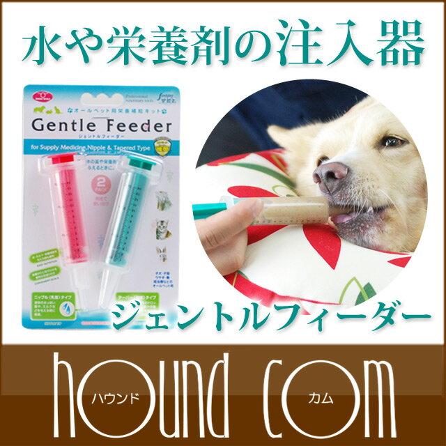 ペット用注射器型スポイト ジェントルフィーダー 老犬 老猫 介護 水 流動食に シニア 子犬 子猫 ミルク 注入器