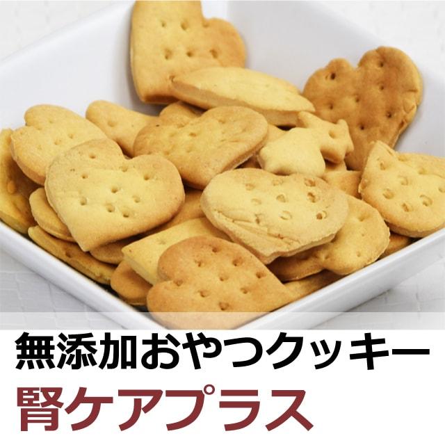 オリジナルクッキー 腎ケアプラス 80g なた豆 クルクミン配合の国産おやつ トリーツ 犬用 人気 おすすめ 無添加おやつ 腎臓の負担となるリンの含有量0.18%で腎臓に配慮された犬用おやつ