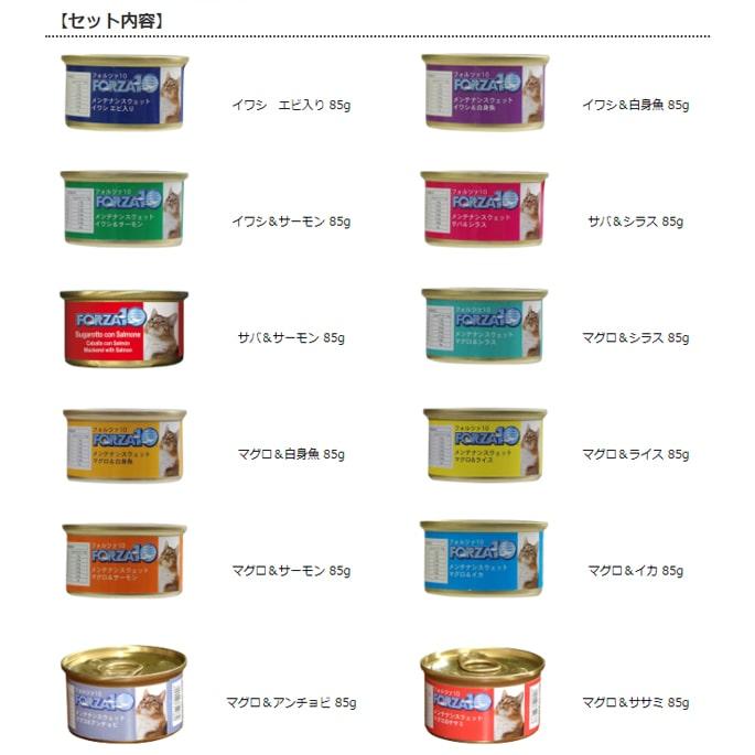 FORZA10|メンテナンス缶バラエティ12缶セット85g猫缶キャットフードフォルツァ10フォルザ10猫用缶詰ジュレ仕立てゼリーウェットフードウエットフード無添加プレミアムフード一般食