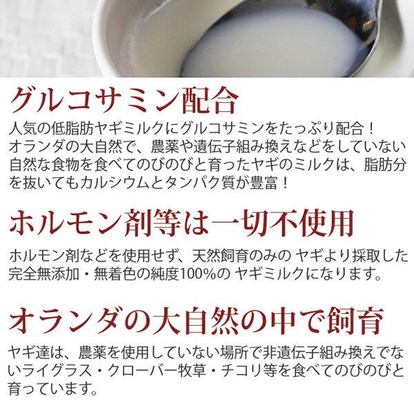グルコサミン入りヤギミルク60g|老犬用ミルク関節オランダ産粉末【a0058】
