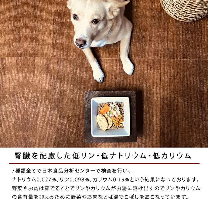 愛犬用手作り食低リンで腎臓に優しい7食Aセット【ハウンドカム食堂】