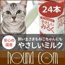 Milkcat24 smn