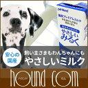 Milkdog smn