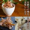 在多達供愛犬使用的不添加人氣侄子的零食安排狗零食甘薯過敏泪胡鬧安心的零食。充分吸幹防腐劑不使用膳食纖維薯烘山芋