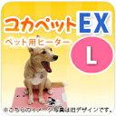 犬 ホットカーペット ペットヒーター ユカペットEX Lサイズ【送料無料】【あす楽対応】【犬用・猫用・ペット用 ヒー…