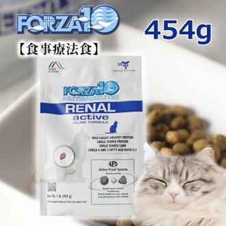 貓FORZA10 rinaruakutibu(腎臟關懷)454g(forutsuadiechi)療法餐猫誰移動攝影機無效貓幹燥腎臟腎功能衰竭