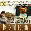 穀物不使用 オーブンベークド ドッグフード グレインフリー フィッシュ 犬用2.27kg 穀物アレルギーのわんちゃんも安心…