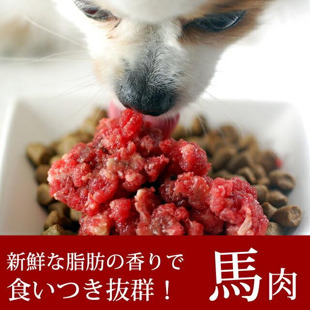犬用馬肉新鮮粗挽き1kg手作り食に便利な馬肉ヘルシーだけど栄養満点な馬肉冷凍生【a0014】
