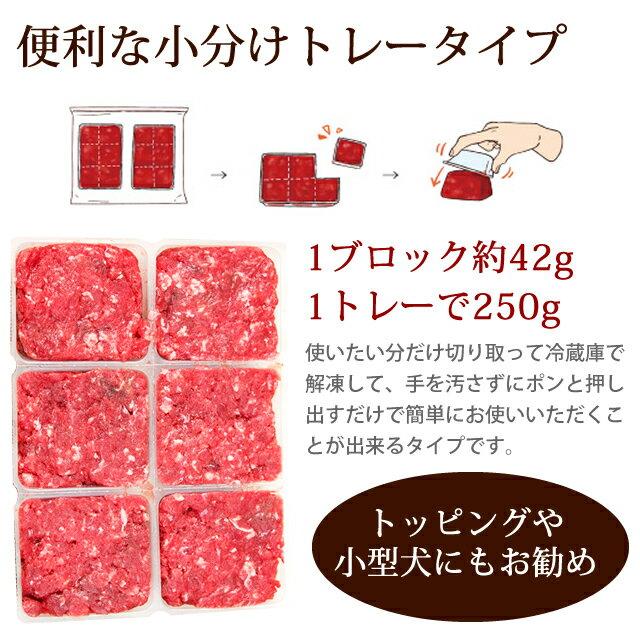 犬馬肉ミンチ小分けトレー3kgドッグフード生肉ドライフードのトッピングおすすめの馬肉食いつき抜群生ドライフードより低脂肪低カロリー高タンパク【a0013】