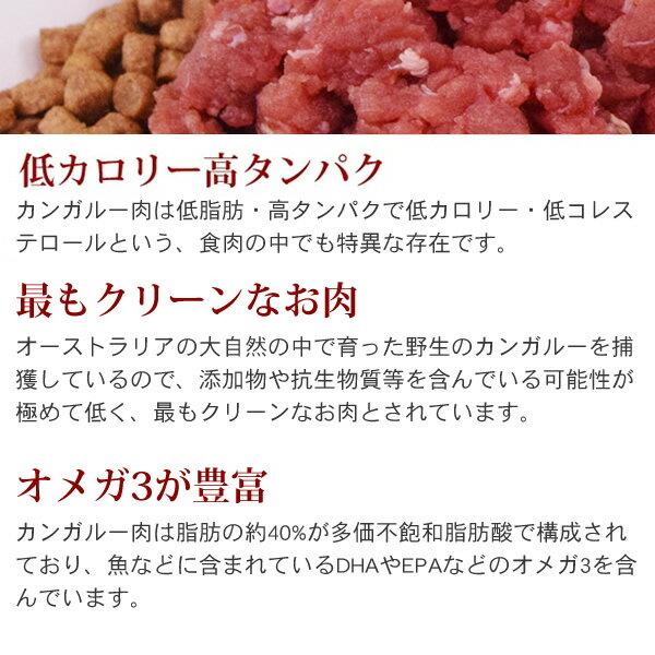 犬猫用カンガルー肉|オーストラリア産カンガルー肉ミンチ小分けトレー1kg
