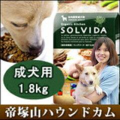 犬用 SOLVIDA ソルビダ インドアアダルト 1.8kg 粒の直径:約8mm(小粒)室内飼育 成犬用 オーガニックフード 便臭軽減 小型犬 小粒 ドッグフード【パグ 犬ドッグフード】