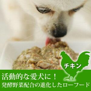 犬生肉無添加ドッグフードボーンBONEチキン鶏1.1kg生食野菜入り酵素乳酸菌子犬の離乳食老犬の流動食介護犬用ペットフード犬用生肉低カロリー高齢犬シニア肉