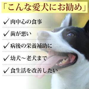 愛犬の食事もバラエティー豊かに美味しくヘルシー栄養満点!!「ハトムギパワー」