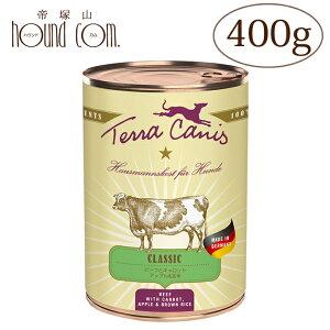 テラカニス クラシック ビーフ 玄米入り400g 犬用缶詰 バランスが取れた手作り食 ビーフとキャロットアップル&玄米 主食 手作り食 トッピング 水分補給 ドッグフード ウェットフー