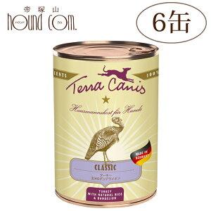 テラカニス クラシック ターキー 玄米入り400g 犬用缶詰 ドッグフード ウェットフード 無添加 ターキー玄米ダンデライオン 送料無料 主食 手作り食 トッピング 水分補給