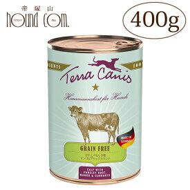 テラカニス グレインフリー 仔牛肉400g 犬用缶詰 一般食 穀物不使用 ドッグフード ウェットフード 無添加 仔牛とパセリの根 マンゴ&ブラックカラント 主食 手作り食 トッピング 水分補給