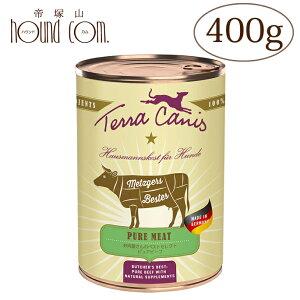 テラカニス ピュアミート ビーフ400g お肉屋さんのベストセレクト 犬用缶詰 ドッグフード ウェットフード 無添加  トッピング 手作り食 水分補給 牛肉