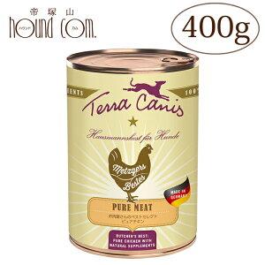 テラカニス ピュアミート チキン400g お肉屋さんのベストセレクト 犬用缶詰 ドッグフード ウェットフード 無添加 ピュアチキン 鶏  トッピング 手作り食 水分補給