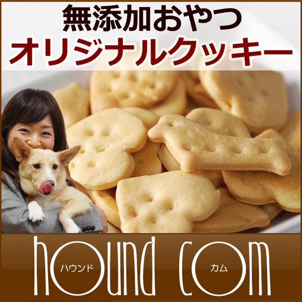 犬 おやつ オリジナルクッキー 国産無添加 低カロリー 子犬 老犬 ドッグフード 無添加シニア アレルギー 高齢犬 クッキー 無添加おやつ ペットおやつ ペットのおやつ 犬のおやつ 【a0081】