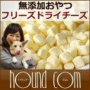 犬 おやつ 国産フリーズドライチーズ 手作り食 手作りごはん トリーツとして トレーニングのご褒美やトッピング ふり…