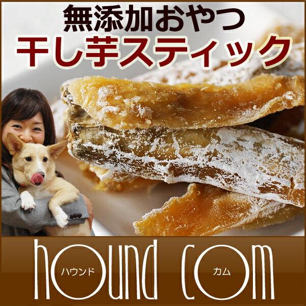 犬 おやつ 無添加 国産手作り 干し芋スティック さつまいも 安心のおやつ。保存料不使用 食物繊維たっぷり【a0078】