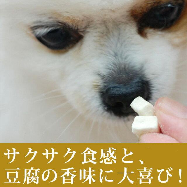 フリーズドライ豆腐犬手作り食豆腐低カロリーおやつ手作り食ドッグフードふりかけ【ご飯犬のおやつオヤツ】【a0088】