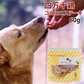 犬用おやつ|四万十鶏ささみコロコロステーキ 60g ※愛猫にもご利用いただけます