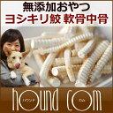 Yosikiri_hone01_sam
