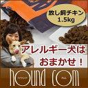 AATU(アートゥー) チキン ドッグフード 1.5kg 犬 グレインフリー 穀物不使用】【a0336】