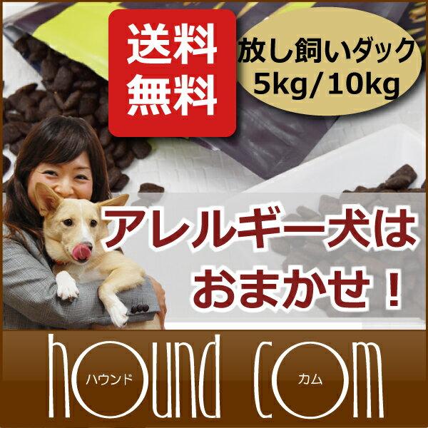 【送料無料】AATU(アートゥー) ダック ドッグフード 5kg【a0338】グレインフリー 穀物不使用 鴨肉 犬用 お肉主体