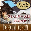 AATU(アートゥー) サーモン ドッグフード 1.5kg【わんこ ごはん ドッグフード ドックフード ペットフード 犬のフー…