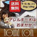 【送料無料】AATU(アートゥー) サーモン ドッグフード 5kg グルコサミン コンドロイチン 乳酸菌配合 グレインフリー…