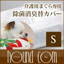 介護用まくら専用 除菌消臭替カバー(ほたてパウダー生地) Sサイズ(小型犬用) 老犬 シニア犬 介護用品 寝たきり 補助 体位変換に あす楽