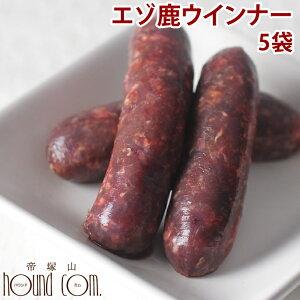 エゾ鹿肉 手作りウインナ− 100g×5袋セット 猫 手作り食【a0025】生肉 無添加 エゾ鹿ウィンナー 高齢犬 シニア