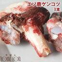 【ポイント2倍&クーポン配布中】エゾ鹿肉 ゲン骨1本×3袋セット 犬 手作り食【生骨 大型犬用】【a0035】