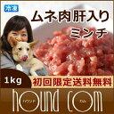 犬用 生肉 ムネ肉肝入りミンチ1kg 小分けトレー 初回限定送料無料 スターターパック 猫用 鶏肉 生食 手作り食【a0018】