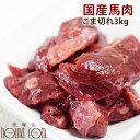 犬用 生馬肉 冷凍 国産馬肉 こま切れ 3kg 低カロリー 高タンパク ヘルシーな生肉 国産で安心の生肉 手作り食 ドッ…