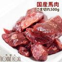 犬用 生馬肉 冷凍 国産馬肉 こま切れ 500g ドッグフード 犬用国産馬肉 生肉 低カロリー ヘルシー 鉄分豊富 鮮度抜群 …