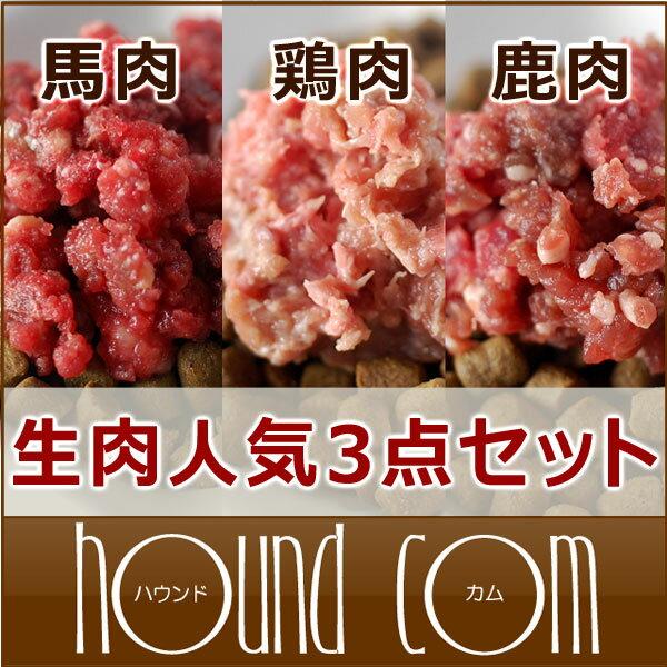生肉人気3点セット[簡単手作り食]フード 生肉 馬肉 鶏肉 エゾ鹿肉 チキン 高齢犬にチキン シニア フード 鹿肉 ペット アレルギー ミンチ 低カロリー 【a0309】